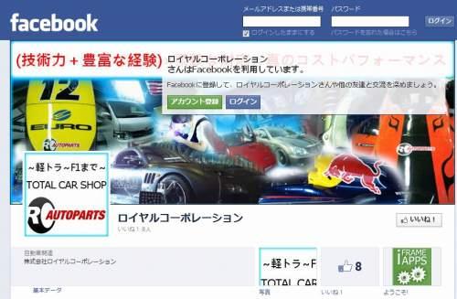Facebook RC